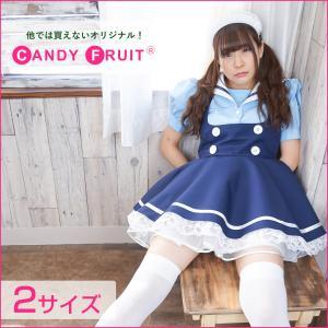 キャンディフルーツ チェリッシュメイド服(ブルー) レディース 半袖 ブルー 青 紺 ネイビー セーラー M,XLサイズ|candyfruit-maid
