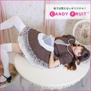 メイド服 大きいサイズ ブラウン かわいい コスプレ メイド服一のスカートボリューム!スウィートチョコレートメイド服【送料無料】 candyfruit-maid