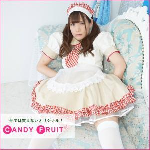 メイド服  かわいい コスプレ メイド服一のスカートボリューム!スウィートアップルメイド服【送料無料】 candyfruit-maid