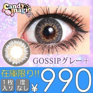 カラコン キャンディーマジック+ GOSSIPグレー 度あり 度なし 1ヶ月 1枚入り 14.5mm