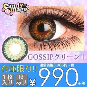 カラコン キャンディーマジック+ GOSSIPグリーン 度あり 度なし 1ヶ月 1枚入り 14.5mm