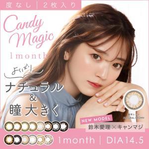 ■商品名:キャンディーマジック ■使用期限:開封後1ヶ月 ■カラー:Glass Brown Warm...