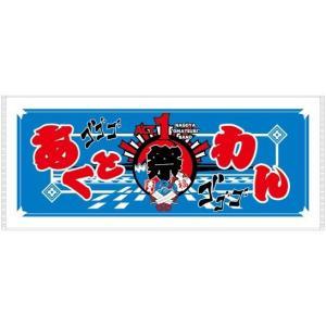 あくとわん / ハピハピタオル|candysoulstore