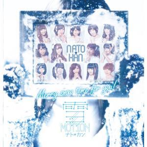 ナト☆カン / 雪MOTION|candysoulstore