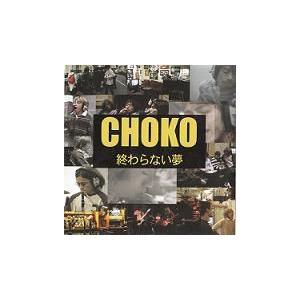CHOKO / 終わらない夢|candysoulstore