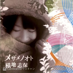 横地志保/メザメノオト|candysoulstore