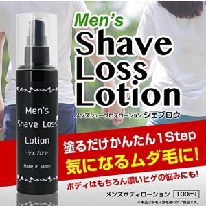 Mens Shave Loss Lotion メンズシェーブ...