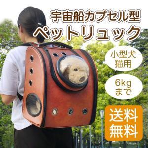 ペットバッグ ペットキャリーバッグ リュック 猫 犬 宇宙船カプセル型 合皮 ペット キャリーバッグ...