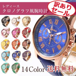 訳ありセール レディース 腕時計 人気のクロノグラフデザイン♪ ゴールド レザーベルト 革ベルト ウォッチ 女性用 プレゼント にもオススメ♪ ポイント消費