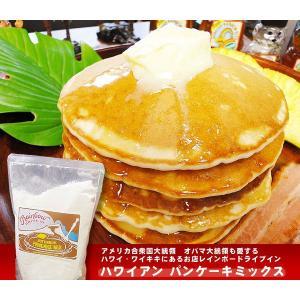 「ハワイアンパンケーキが自宅で手軽に!」そんなパンケーキミックスがハワイから直輸入で届きました!  ...