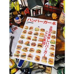 全国のおいしいハンバーガーがココに集結! アメリカ好きにとっては欠かせないファーストフードのハンバー...