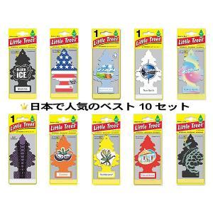 リトルツリー(日本で人気のベスト10セット) アメリカ雑貨 アメリカン雑貨 芳香剤 ランキング 車 おしゃれ|candytower