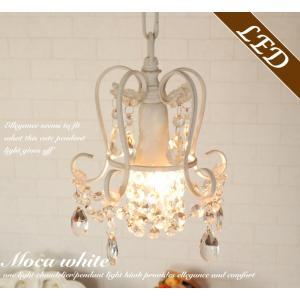 ガラスビーズがキラキラと美しい1灯タイプのシャンデリアです。 玄関、廊下、リビングの間接照明などにお...