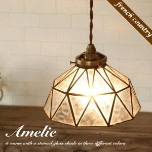 ペンダントライト 1灯 Amelie ステンドグラス アンティーク風 北欧 キッチン ダイニング 姫系 led対応 カフェ風 おしゃれ 照明