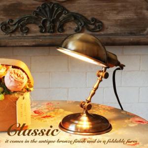 アンティーク調に仕上げたクールなデスクランプ。ブロンズ調な仕上がりがシブく、クラッシックな雰囲気を醸...