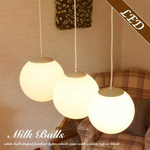 ペンダントライト Milk Ball Mサイズ 1灯 ボール...