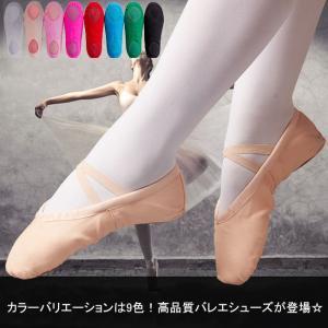 キッズ〜大人までバレエ初心者にぴったりのシューズ バレエシューズ レディース 大きいサイズ 靴 女の...