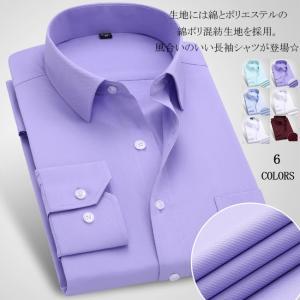 メンズ ワイシャツ Yシャツ オフィス 長袖 シャツ ビジネス  男性用長袖シャツが登場しました カ...