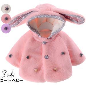 9928d36cb05bc コート ベビー・キッズ 赤ちゃん コートアウター 女の子 女児 ボア付きアウター キッズ服 ベビー服 もこもこ うさ耳フード付き