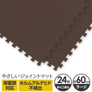 やさしいジョイントマット 約4.5畳(24枚入)本体 ラージサイズ(60cm×60cm) ブラウン(茶色)単色 〔大判 クッションマット 床暖房対応 赤ちゃんマット〕|canitz