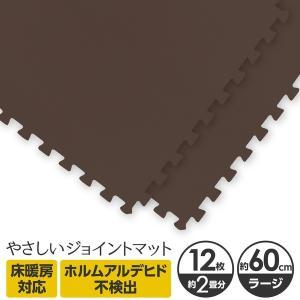 やさしいジョイントマット 12枚入 ラージサイズ(60cm×60cm) ブラウン(茶色)単色 〔大判 クッションマット 床暖房対応 赤ちゃんマット〕|canitz