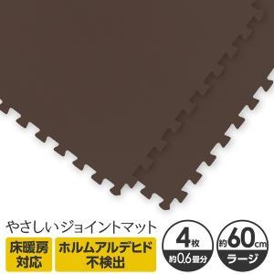 やさしいジョイントマット 4枚入 ラージサイズ(60cm×60cm) ブラウン(茶色)単色 〔大判 クッションマット 床暖房対応 赤ちゃんマット〕|canitz