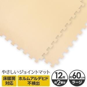 やさしいジョイントマット 12枚入 ラージサイズ(60cm×60cm) ベージュ単色 〔大判 クッションマット 床暖房対応 赤ちゃんマット〕|canitz