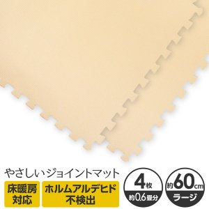 やさしいジョイントマット 4枚入 ラージサイズ(60cm×60cm) ベージュ単色 〔大判 クッションマット 床暖房対応 赤ちゃんマット〕|canitz