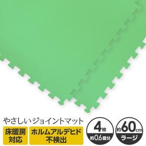 やさしいジョイントマット 4枚入 ラージサイズ(60cm×60cm) ミント(ライトグリーン)単色 〔大判 クッションマット 床暖房対応 赤ちゃんマット〕|canitz