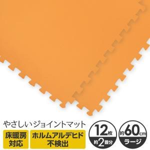やさしいジョイントマット 12枚入 ラージサイズ(60cm×60cm) オレンジ単色 〔大判 クッションマット 床暖房対応 赤ちゃんマット〕|canitz
