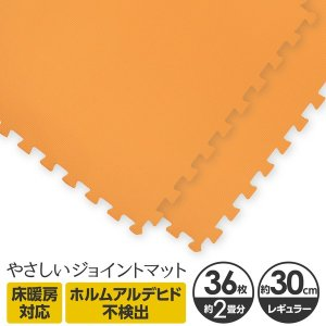 やさしいジョイントマット 約2畳(36枚入)本体 レギュラーサイズ(30cm×30cm) オレンジ単色 〔クッションマット 床暖房対応 赤ちゃんマット〕|canitz