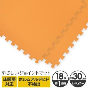 やさしいジョイントマット 約1畳(18枚入)本体 レギュラーサイズ(30cm×30cm) オレンジ単色 〔クッションマット 床暖房対応 赤ちゃんマット〕|canitz