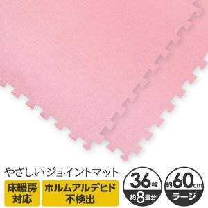やさしいジョイントマット 約8畳(36枚入)本体 ラージサイズ(60cm×60cm) ピンク単色 〔大判 クッションマット 床暖房対応 赤ちゃんマット〕|canitz
