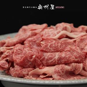 黒毛和牛A4・A5等級切り落とし1kg(500g×2パック)|canitz