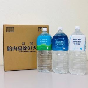 〔まとめ買い〕新潟 胎内高原の天然水 2L×60本(6本×10ケース) ミネラルウォーター|canitz