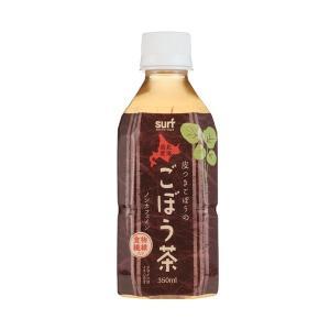 サーフビバレッジ ごぼう茶 350ml×24本(1ケース) ペットボトル〔北海道ごぼう100%使用〕|canitz