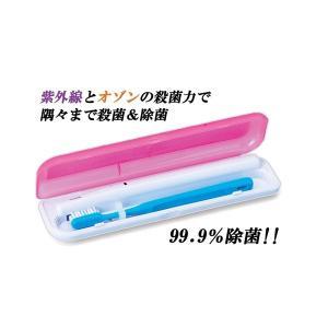 携帯歯ブラシケース 〔除菌:UV/紫外線・オゾン/O3付き〕 電池式 タイマー付き 安全スイッチ機能 〔旅行 飛行機 ジム 会社〕|canitz