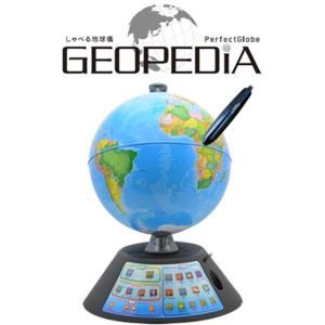 しゃべる地球儀 パーフェクトグローブ ジオペディア GEOPEDIA canitz