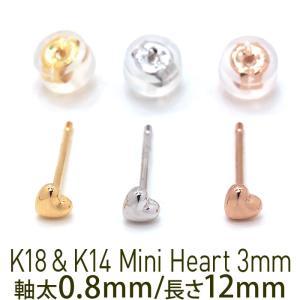 セカンドピアス ピアス レディース K18・K14 軸太0.8mm 軸長12mm ハート 3mm 特...