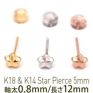 セカンドピアス 星 スター 5mm K18 K14 つけっぱなし 軸太0.8mm 軸長12mm 金属...