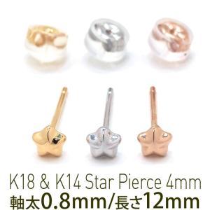 セカンドピアス ピアス 星 スター 4mm K18・K14 軸太0.8mm 軸長12m