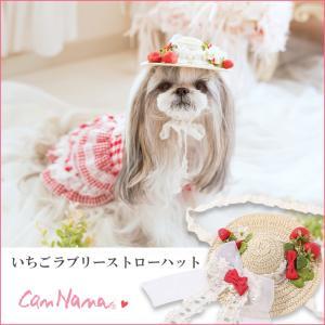 犬 アクセサリー アクセ 麦わら 帽子 いちご 犬用 グッズ  きゃんナナ ブランド|cannanaonline