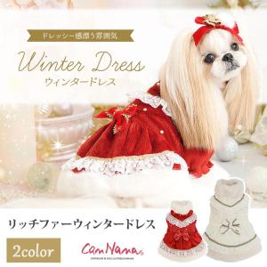 犬 服 犬服  ワンピース ドレス クリスマス レッド  犬の服 新作 きゃんナナ ドッグウェア ブランド|cannanaonline