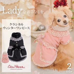 犬 服 犬服 ワンピース ドレス 秋 冬 ファー  犬の服 新作 きゃんナナ ドッグウェア ブランド|cannanaonline