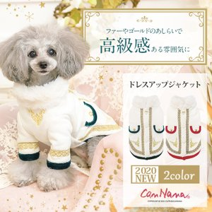犬 服 犬服  プリンス 王子様 ジャケット 秋 冬  犬の服 新作 きゃんナナ ドッグウェア ブランド|cannanaonline
