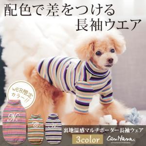 犬 服 犬服  長袖ウエア マルチボーダー 温感素材 犬の服 新作 きゃんナナ ドッグウェア ブランド|cannanaonline