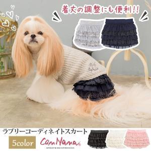 犬 服 スカート レース 秋冬 防寒 きゃんナナ ドッグウェア ブランド|cannanaonline