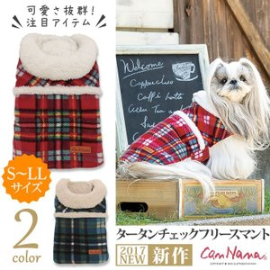 犬 服 フリース マント 秋冬 防寒 きゃんナナ ドッグウェア ブランド(S〜LLサイズ)|cannanaonline