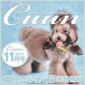 送料無料 Cuun2017 クーン 11月10日号 雑誌 情報誌 犬の本|cannanaonline