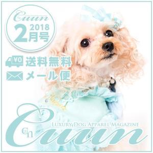 送料無料 Cuun2018 クーン 2月10日号 雑誌 情報誌 犬の本|cannanaonline